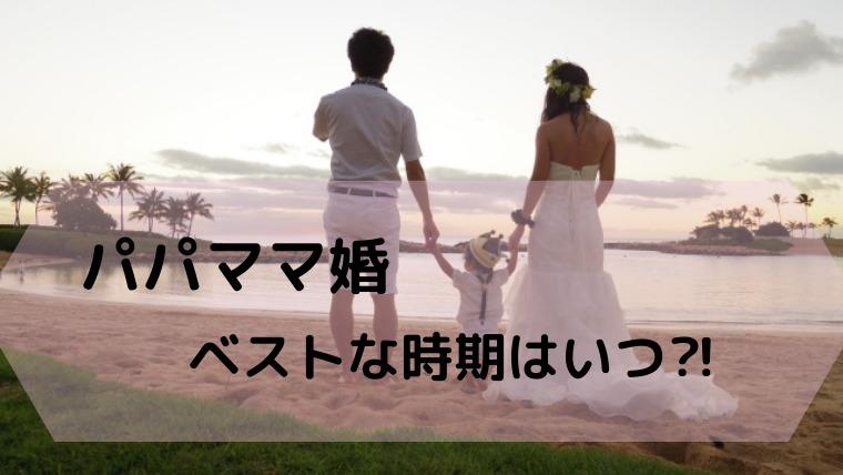 産後のパパママ婚のベストな時期はいつ?
